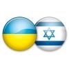 Вакансии в Израиле.  Трудоустройство без предоплат